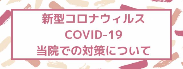 新型コロナウィルス COVID-19 対策について