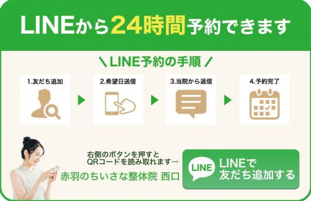 LINE予約 西口