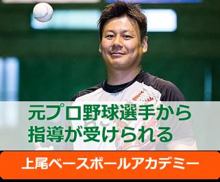 増渕竜義さん主催上尾ベースボールアカデミー